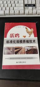 蛋鸡标准化规模养殖技术
