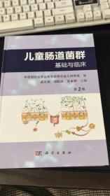 儿童肠道菌群-基础与临床(第2版)