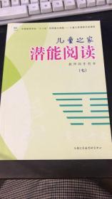 儿童之家潜能阅读教师指导用书(七)