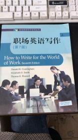 职场英语写作(第7版)(上)