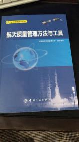航天质量管理方法与工具 航天质量技术丛书