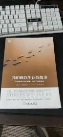 我们赖以生存的故事:如何讲述过去的故事,决定了你的未来