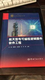 航天型号可编程逻辑器件软件工程