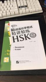 新汉语水平考试精讲精练 HSK 四级(含1MP3)