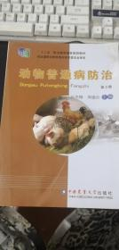 动物普通病防治(第3版)