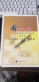 看名师上课:于永正小学语文五重教学法6VCD【六张光盘】