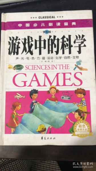 中国少儿必读金典:游戏中的科学(彩色金装大全)(学生版)