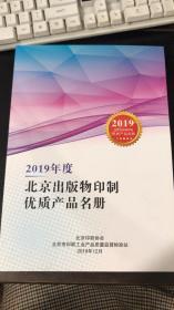2019年度 北京出版物印制优质产品名册