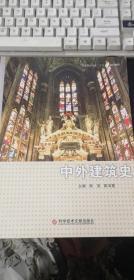 中外建筑史