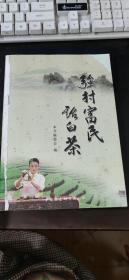 强村富民话白茶
