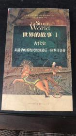 世界的故事I 古代史:从最早的游牧民族到最后一位罗马皇帝