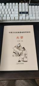 中国文化经典基础教育诵本.大学