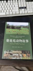 麋鹿苑动物故事