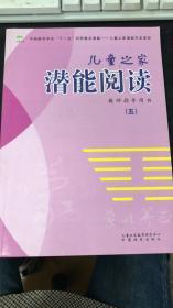 儿童之家潜能阅读教师指导用书(五)