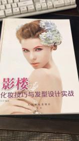 影楼化妆技巧与发型设计实战
