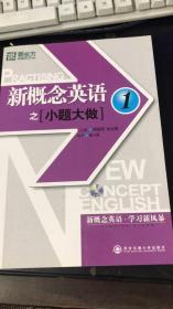 新东方·新概念英语之小题大做1