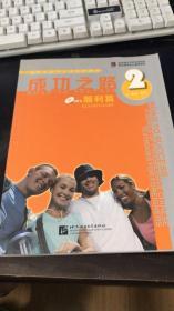 进阶式对外汉语系列教材:成功之路(顺利篇2)