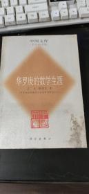 华罗庚的数学生涯——中国文库(科学技术类)