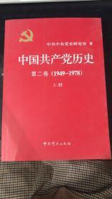 中国共产党历史:第二卷