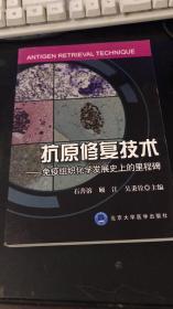 抗原修复技术:免疫组织化学发展史上的里程碑