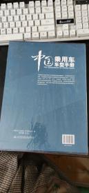 中国乘用车车型手册 . 2016纪念版