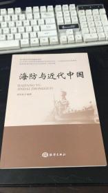 海防与近代中国