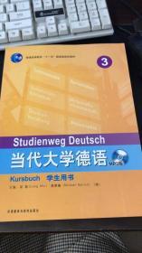 当代大学德语3