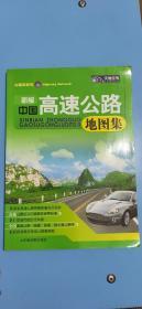 新编中国高速公路地图集(2014版)