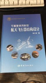 可重复使用新型航天飞行器结构设计(精)