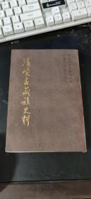 清实录藏族史料