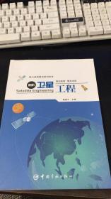 卫星工程(初阶)/航天素质教育系列读本