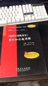 《简明中国教育史》笔记和习题详解