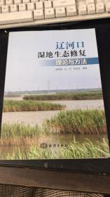 辽河口湿地生态修复理论与方法