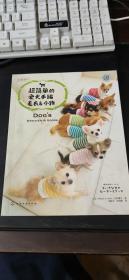 超简单的爱犬手编毛衣&小物:Dog's Sweater & Goods