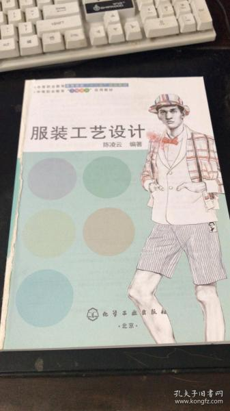 """服装工艺设计/中等职业教育课程创新""""十二五""""规划教材"""