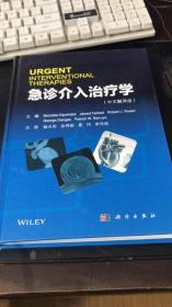 急诊介入治疗学(中文翻译版)