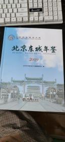 北京东城年鉴.2019
