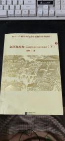 大宋帝国三百年3:赵匡胤时间(下)