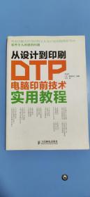 从设计到印刷:DTP电脑印前技术实用教程