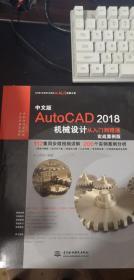 中文版AutoCAD 2018机械设计从入门到精通(实战案例版)