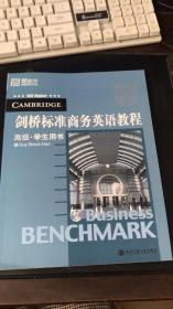 新东方·剑桥标准商务英语教程(高级·学生用书)