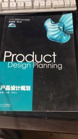 产品设计规划