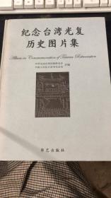 纪念台湾光复历史图片集:[中英文本]