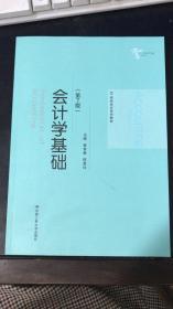 会计学基础(第7版)/21世纪会计系列教材