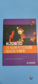 从2D到3D:2D动画与3D动画结合技术解析
