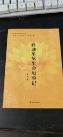 释迦牟尼生命历险记:释迦牟尼-生命历险记
