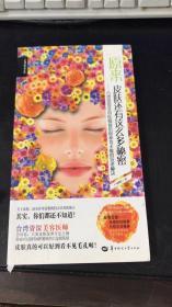 原来皮肤还有这么多秘密:台湾资深美容医师教给你神奇不败的抗老秘诀