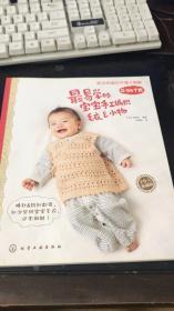 手作人典藏版:最易学的宝宝手工编织毛衣&小物
