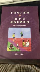中国成人超重和肥胖症预防控制指南