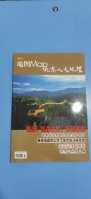 地图 增刊 北京人文地理